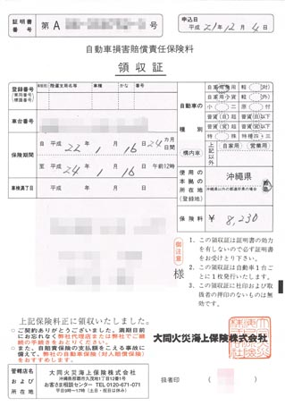 自賠責保険(現行品).jpg
