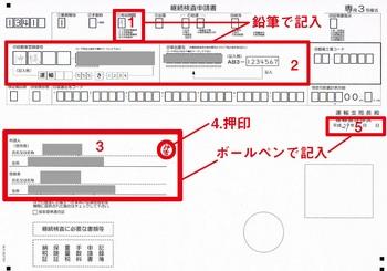 継続検査申請書2017拡大.jpg