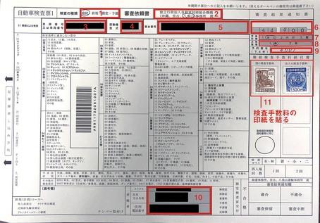 自動車検査表2017おもて拡大.jpg